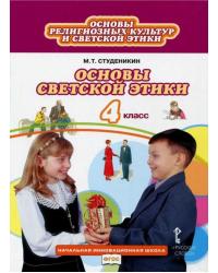 Основы светской этики. Учебник. 4 класс. ФГОС