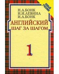 Английский шаг за шагом: Курс для начинающих. В 2-х томах. Том 1. Гриф МО РФ