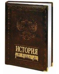 История российского государства (кожаный переплет)
