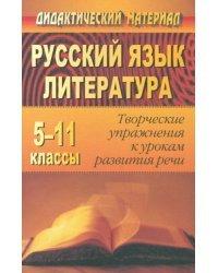 Русский язык и литература. 5-11 класс. Творческие упражнения к урокам развития речи