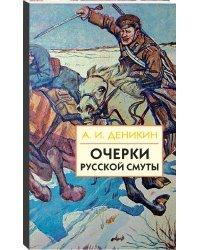 Очерки русской смуты. Книга 3 (том 4, 5)