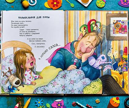 Книга «Семейные секреты». Издательство «ЭНАС-КНИГА»