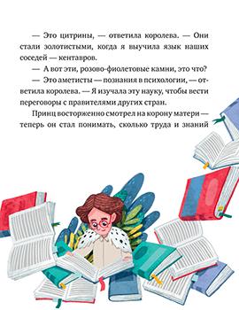 «Волшебная сила знаний». Издательство Clever