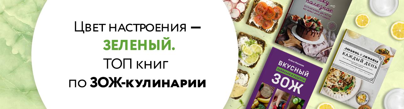 Цвет настроения — зеленый. ТОП книг по ЗОЖ-кулинарии