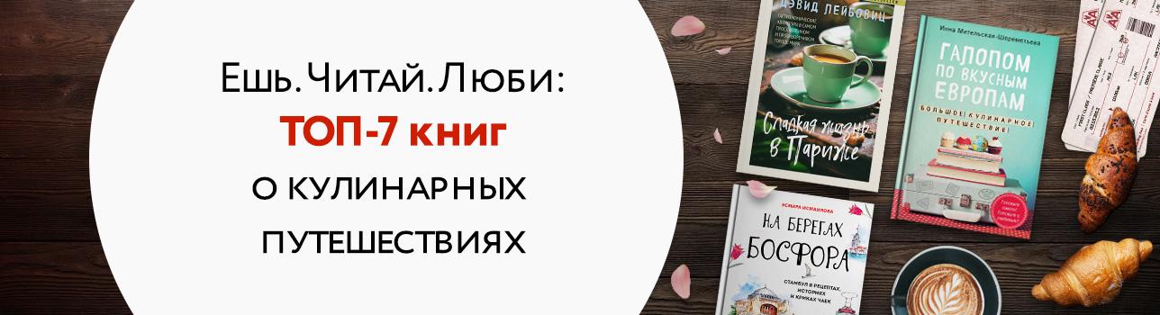 Ешь. Читай. Люби: ТОП-7 книг о кулинарных путешествиях