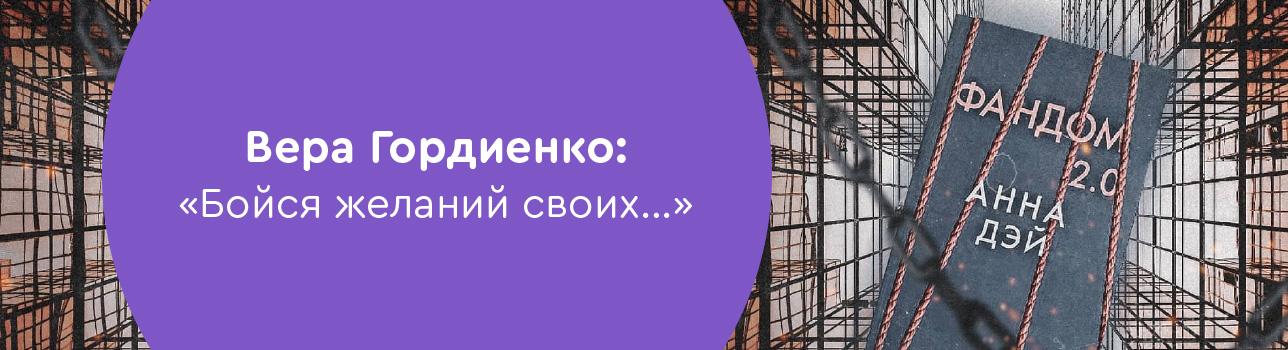 Вера Гордиенко: «Бойся желаний своих…»