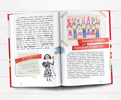 Иллюстрации из книги «Русский язык с Машей Трауб»