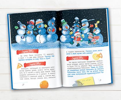 Иллюстрации из книги «Математика с Григорием Остером»