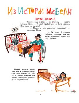 Иллюстрации из книги «Секреты привычных вещей». Издательство «Вакоша»