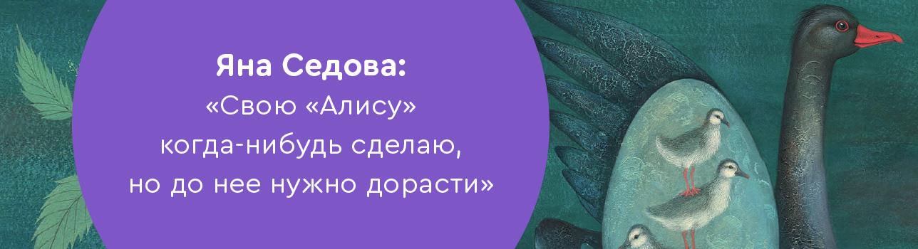 """Яна Седова: «Свою """"Алису"""" когда-нибудь сделаю, но до нее нужно дорасти»"""