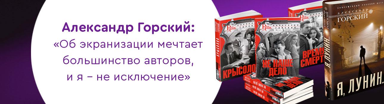 Александр Горский: «Об экранизации мечтает большинство авторов, и я не исключение»