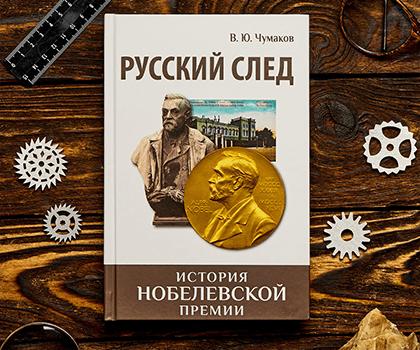 «Русский след. История Нобелевской премии»