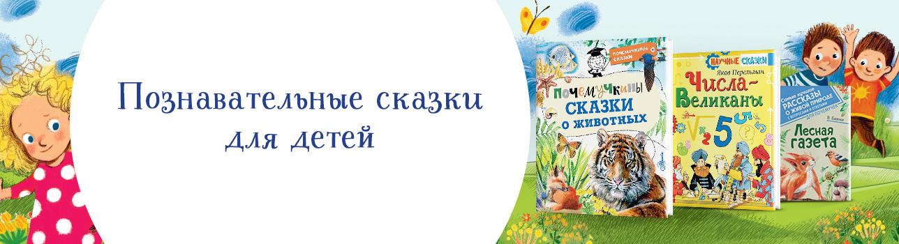 Познавательные сказки для детей
