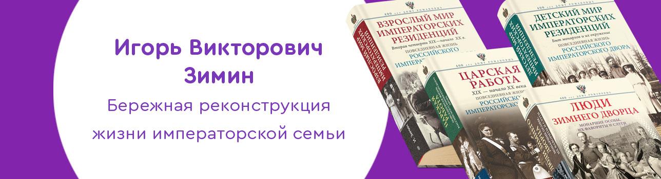 Игорь Зимин: «Стараюсь, чтобы мои книги читались легко»