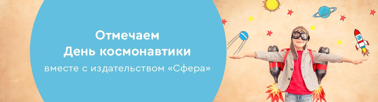 Отмечаем День космонавтики вместе с издательством «Сфера»