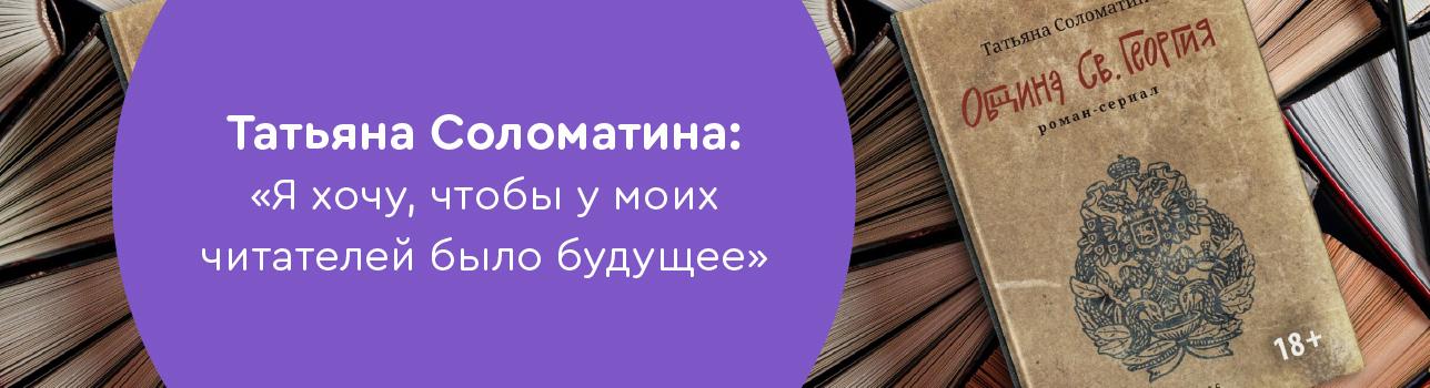 Татьяна Соломатина: «Я хочу, чтобы у моих читателей было будущее»