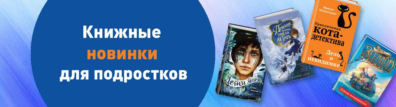 Книжные новинки для подростков от издательства «Эксмо»