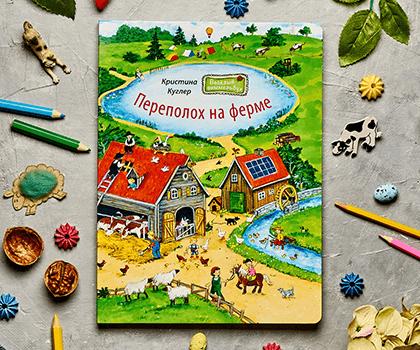 Книга Переполох на ферме