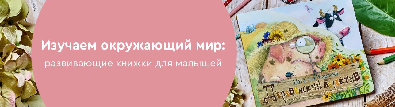 Изучаем окружающий мир: развивающие книжки для малышей