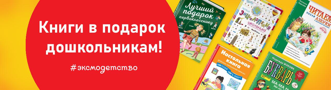 Книги в подарок дошкольникам!