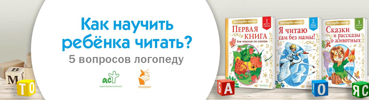 Как научить ребенка читать: 5 вопросов логопеду