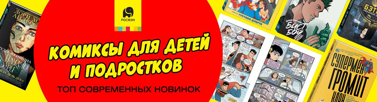 Комиксы для детей и подростков