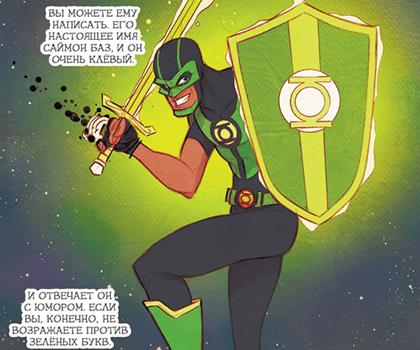 Иллюстрации из комикса «Дорогая Лига Справедливости»