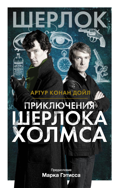 фото шерлока холмса из книги выкормленные