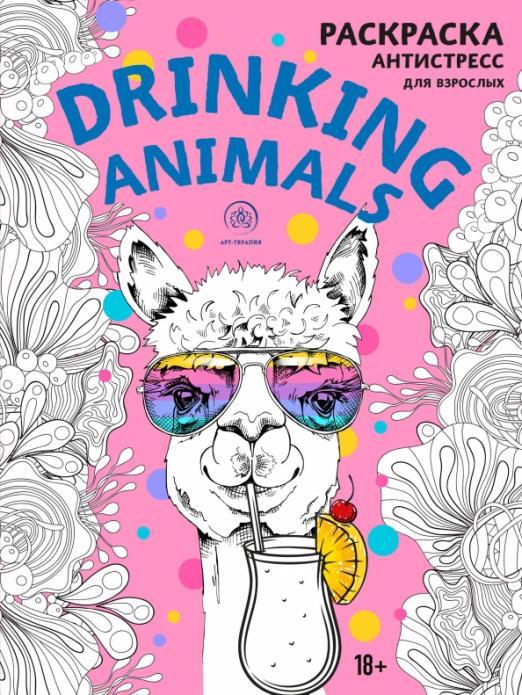 Книга «Drinking animals. Раскраска-антистресс для взрослых ...